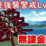 使徒強襲警戒Lv 14 無課金7枠【にゃんこ大戦争】