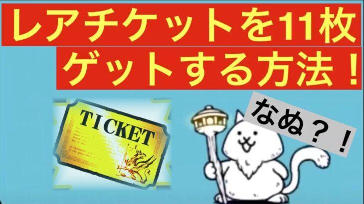 [にゃんこ大戦争] レアチケットを11枚手に入れる方法!!!