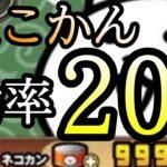 【にゃんこ大戦争】ネコカンを大量に入手する方法!!【2021年版】