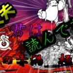 【にゃんこ大戦争】 絶撃の赤渦 極ムズ 絶・紅のカタストロフ