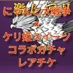 にゃんこ大戦争 × ケリ姫スイーツ コラボガチャ レアチケ