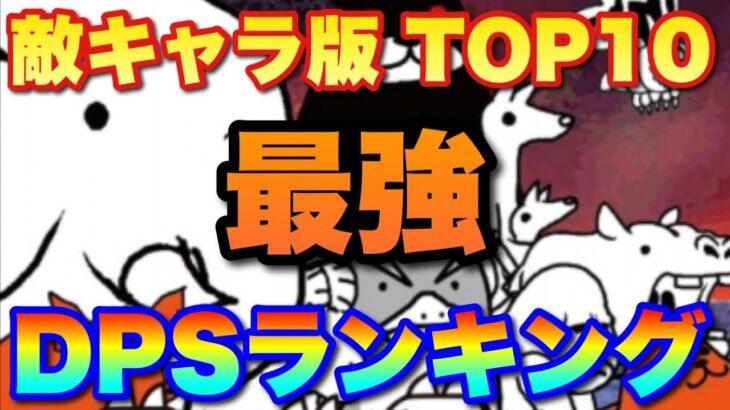 【実況にゃんこ大戦争】敵キャラDPSランキングTOP10を解説